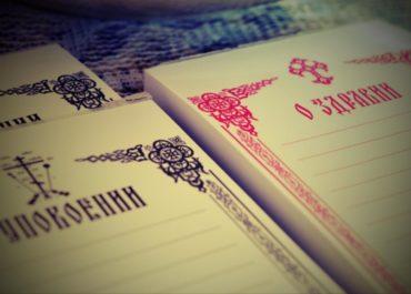 Подача записок в период самоизоляции