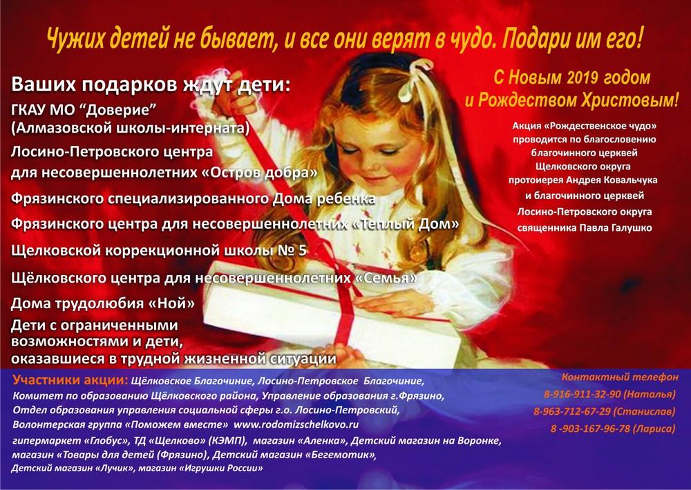 Акция «Рождественское чудо»