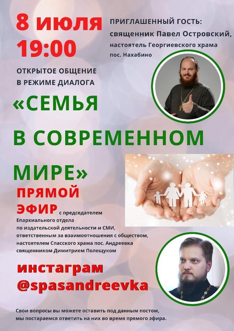 Прямой эфир со священниками Димитрием Полещуком и Павлом Островским