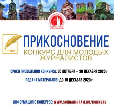Творческий конкурс для молодых журналистов «Прикосновение»