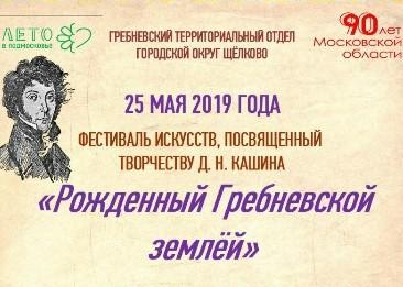 Фестиваль искусств им. Данилы Кашина