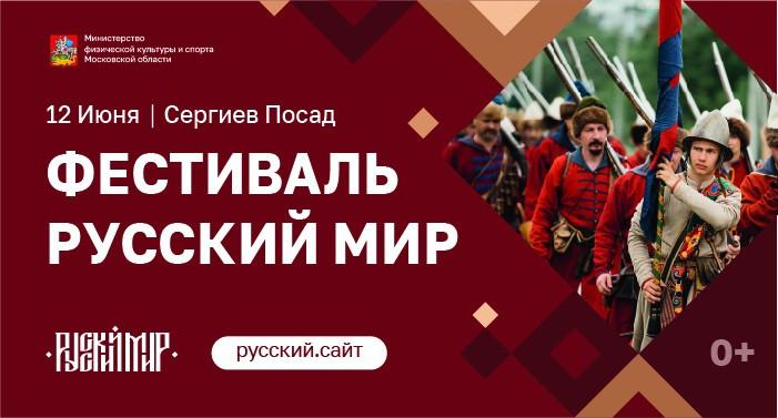Фестиваль «Русский мир»